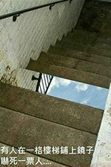 我走下去,还以为这是没有一节楼梯呢,这也太牛逼了吧