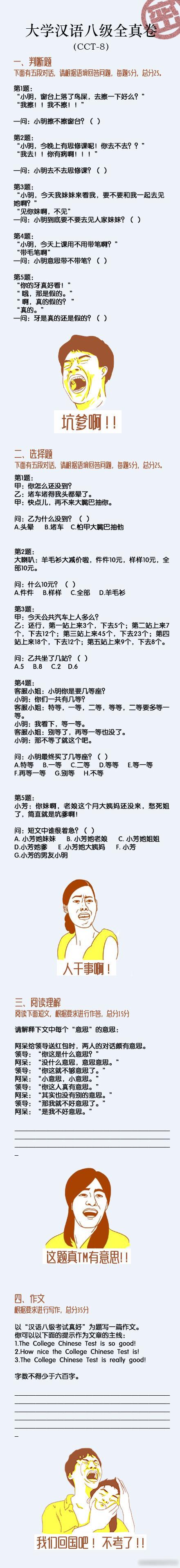 我觉得吧,出一份这样的汉语等级考试的试卷……英语四六级的大仇可报也!