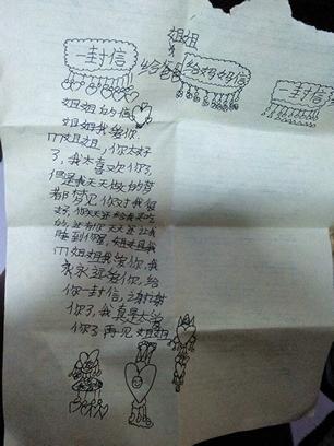 妹妹给我写的信。感动又好笑。你这笔风是哪学来的?