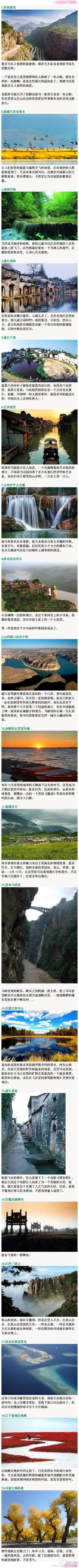 【19个还没有太多游人的中国景点】19个迷人的景点,在它们变成有太多游人的中国式景点之前,小伙伴们快去看看吧!!!