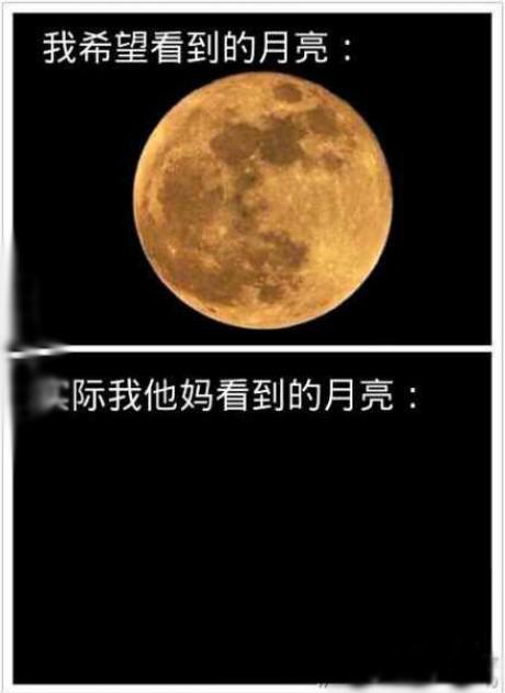 有多少人今晚的中秋过的和我一样苦逼,毛月亮都没看到!