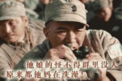 当年打仗只有军官有望远镜。士兵却没有