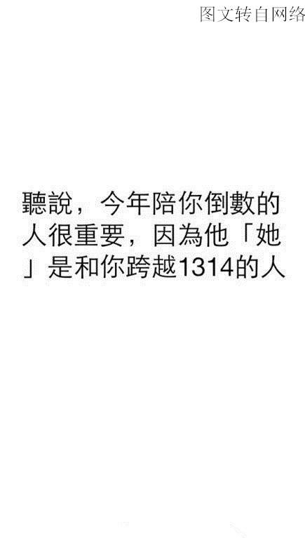 听说,今年陪你倒数的那个人很重要,因为ta是和你跨过1314的人。