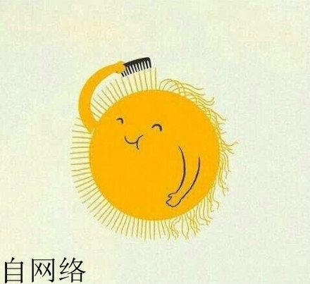 时常梳理一下自己繁乱的内心,你还是太阳。
