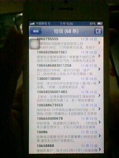 宅男的手机信息通常都是这样的。