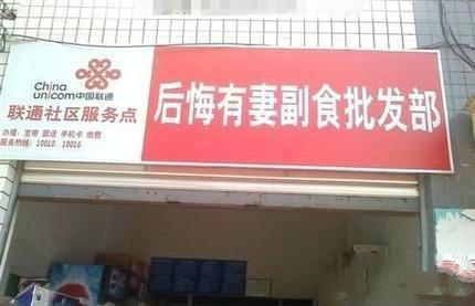 雷人的店名,老板是不是经常受老婆虐了!空间有更多资源