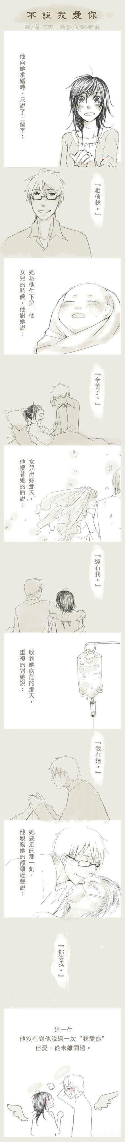 """这一生他未说过""""我爱你"""",但爱 ,从未离开过。"""