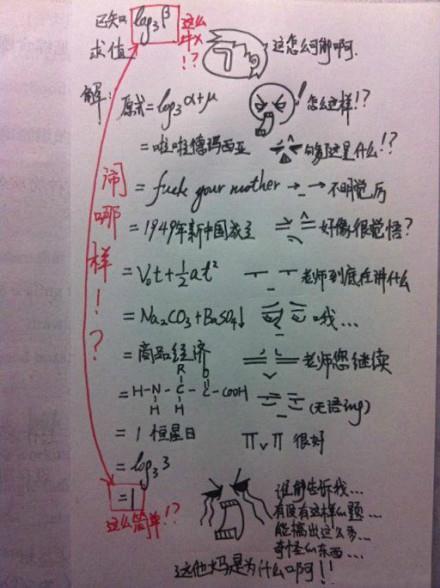 朋友在朋友圈发了张图:听数学课的感觉就好像这样。。。同感TAT