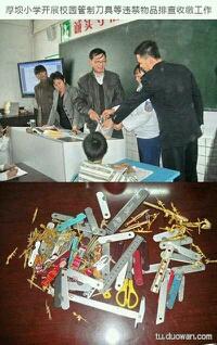 老师说收缴管制刀具。。。