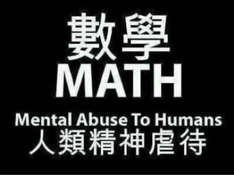 原来,数学MATH是这个意思!
