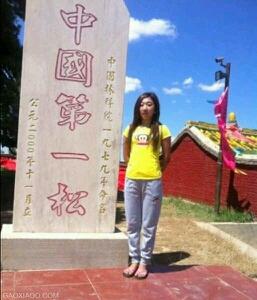 中国第一松,第一松……