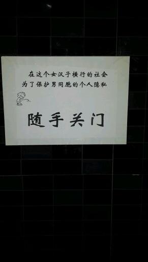 上完网去厕所看到的  太人性化了