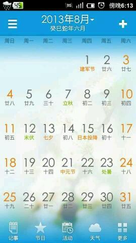 哈哈,我喜欢我这个手机的日历……