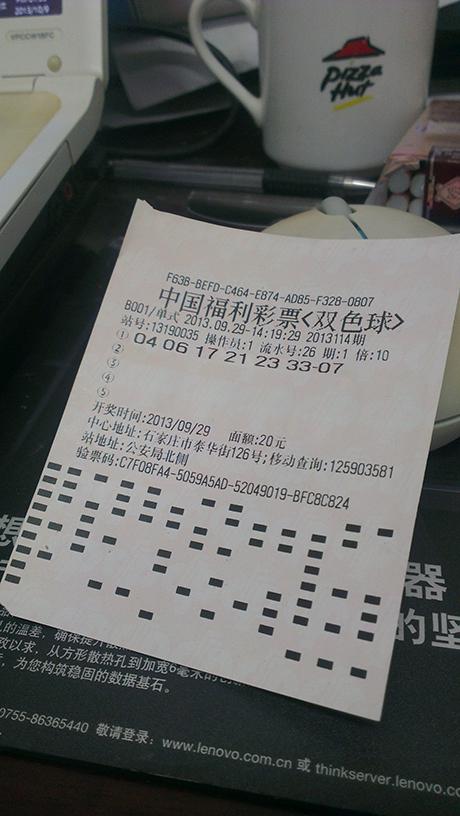 捡了一张彩票,正在纠结该不该交给警察。。