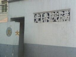 去一公共厕所,放眼望去看见厕所墙壁上这四个字。。。。。