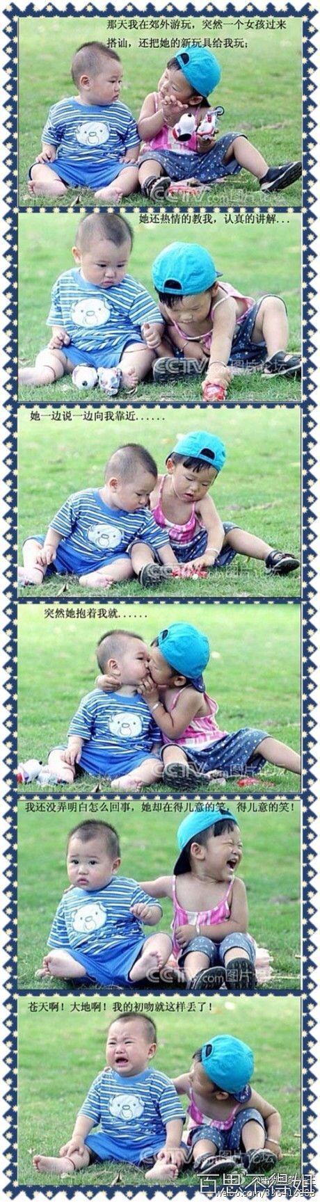 尼玛 还我初吻!!!