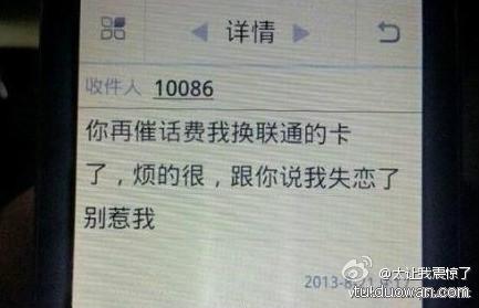 2同事给自从10086发了这条短信后,10086再也没有给他发过短信。(>_<)