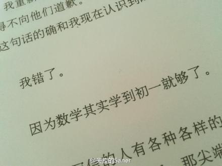 韩寒曾发表过一篇文章,说数学学到初二就够了,引起外界各种谴责与愤怒,他经过深刻的反思与自省,作出公开道歉。