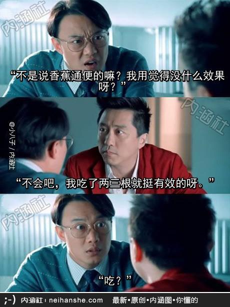 2B:不是说香蕉能通便么,我怎么没感觉. 朋友:不会啊!我吃两三根就好了啊 2B:是吃的啊,
