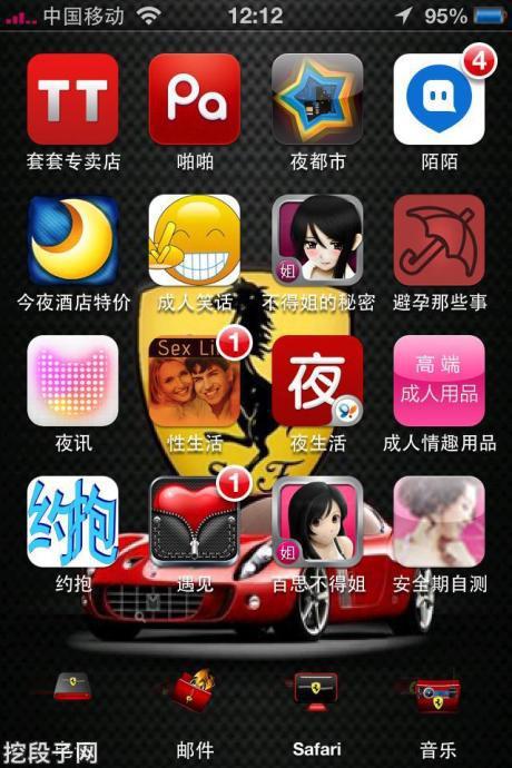 大家看看这应用,你们怎么想?这是一个手机的主人有怎样的故事呢?你们怎么看?