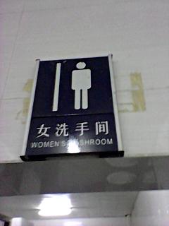又是开学的时候,我进了这个厕所,然后我又被妹子挂了一个耳光。。。。。。我有错吗!!!明明就是男厕所!!!