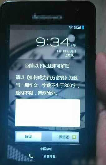 每次手机开锁。。都要半小时以上