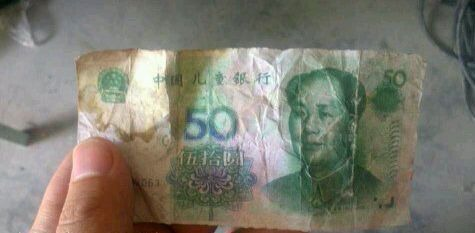 今天在工地捡到50块钱,乐坏了,已经好久没捡到钱了,以为转运了,结果...尼玛儿童银行!!!
