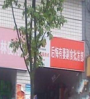 实话实话副食品店