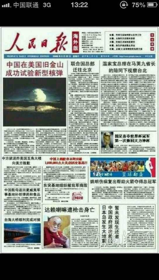 今天早上买到这样一份报纸……突然感觉中华要振兴了……!