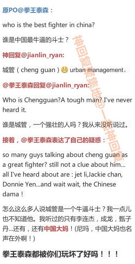 这真的是在促进中外交流吗?拳王泰森已经被玩坏了好吗!!!