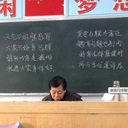 最有文学范儿的物理老师!