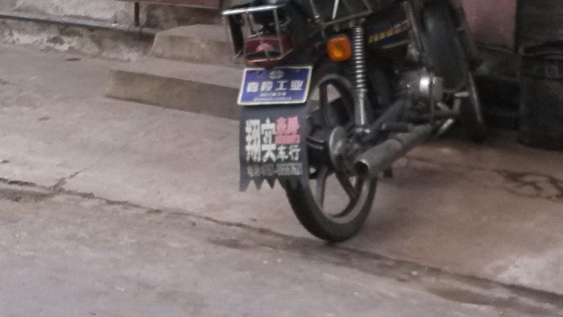 今天不发暴走漫画!刚刚看见一摩托车后面的牌子……