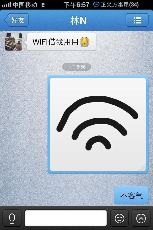 可以借我一下WiFi吗?