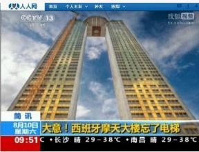 碉堡了。。。。西班牙47层摩天大楼  完工竟然发现没有安装电梯。。。。。西班牙你是在卖萌么??