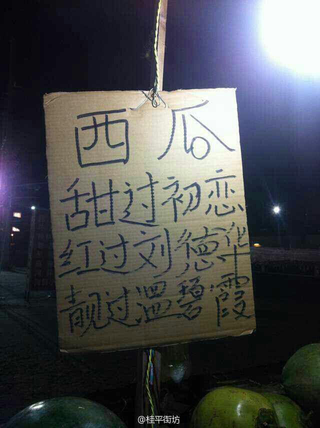 请用粤语读,卖西瓜的逆天了