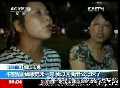 扬州高邮地震的最合理解释。。。。。。看完这个我笑成傻逼了