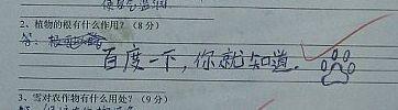 这老师真tm2啊。。。。。。。