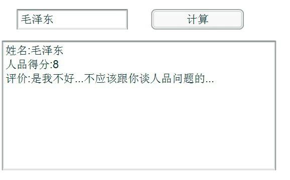 这是哪个网站出来的……连主席都敢黑??!!!