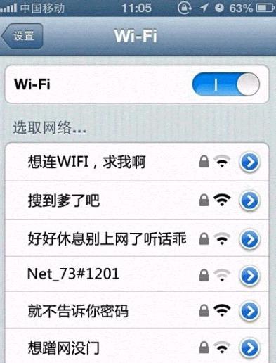 打开wifi,感受到了这个世界的恶意