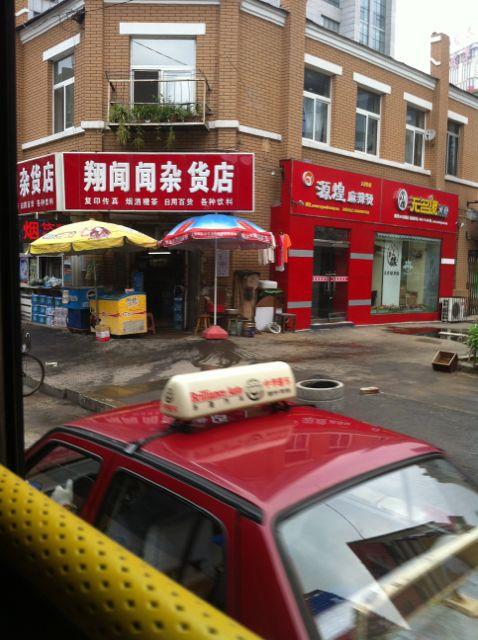 沈阳,太原街附近。自己找亮点吧!