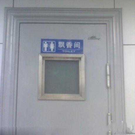 公司洗手间新门牌,厕所食堂傻傻分不清