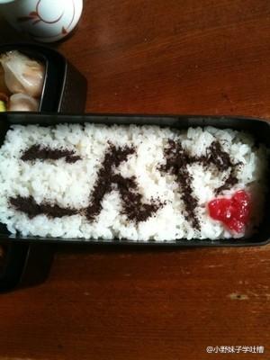 """快报:一名日本初中生打开妈妈爱心便当后,发现是错拿了老爸的饭盒。米饭上书写有""""今晚""""字样。初中生现已出走。"""