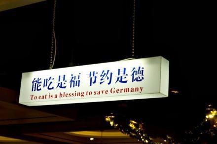拯救德国的重任就交给各位吃货了。。。
