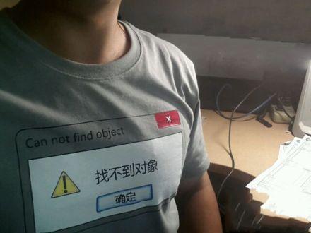 程序员的衣服真伤不起