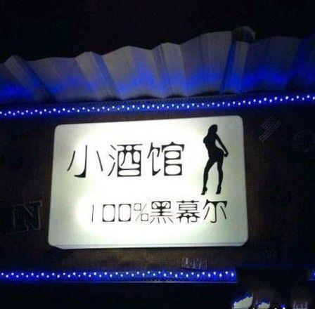 小酒馆百分百黑幕尔