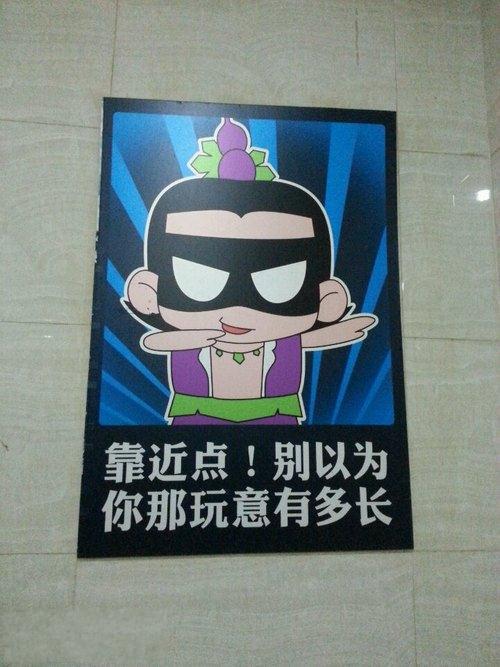 厕所里的雷人标语。。。