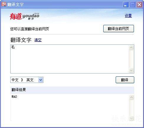 让你翻译英文,不是让你翻译拼音!