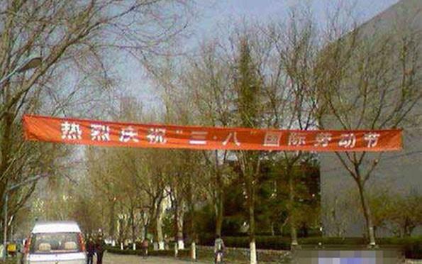 原来3月8号是劳动节