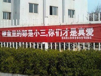湖南某大学宿舍门外的横幅,你们真是碉堡了!