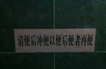 把这条提示语放在外国人汉语等级考试的试卷上……英语四六级的大仇可报!